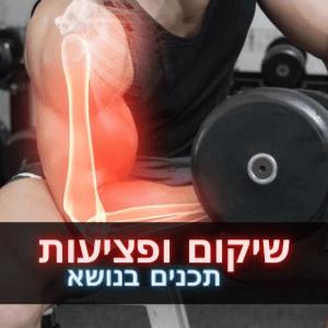 שיקום פציעות
